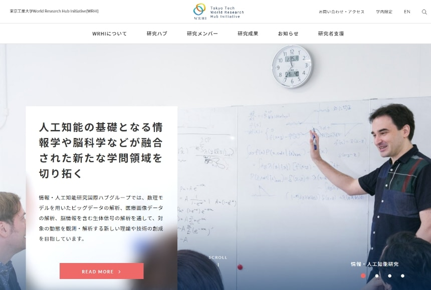 World Research Hub Initiative(日・英)サイト